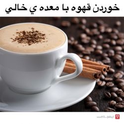 عوارض خوردن قهوه با معده ی خالی: اسیدهای معده - اضطراب - کم شدن آب بدن - از دست دادن اشتها