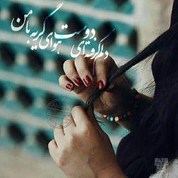 #دلم_گرفته_ای_دوست_هوا_ی_گریه_با_من