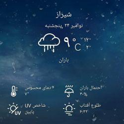 اینم هوای شهرمن بلاخره بارونی شد،مثل هوای دل من #شیراز_شهر_راز