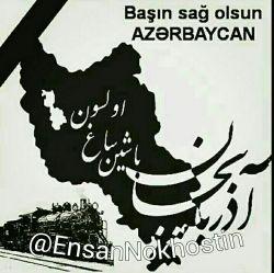 اینبار   دهقان فداکار آذربایجان   پیر شده بود ...   باشین ساغ اولسون آذربایجان