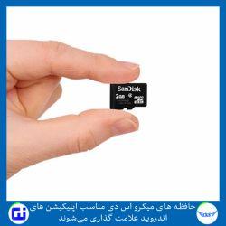 حافظه های میکرو اس دی مناسب اپلیکیشن های اندروید علامت گذاری میشوند  https://goo.gl/4sIfwH