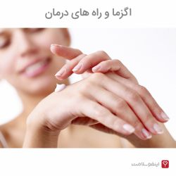 خارش یکی از نشانههای اصلی است. 1. مناطق پوسته پوسته شده و قرمز 2. سطح خشن و کوچک 3. تکههای سفت و کلفت مانند چرم 4. برجستگیهایی که از آنها مایعی ترشح میشود و بیش از حد پوسته پوسته شدهاند. بعضی تحقیقات نشان داده که پروبیوتیکها (probiotics)، چای اولانگ (oolong tea) و یا طب گیاهی چینی میتواند علائم این بیماری را کاهش دهد.