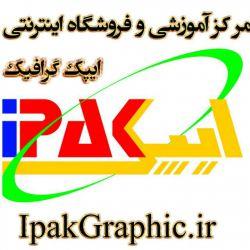 کانال تخصصی آموزش گرافیک  @ipakgraphic_ir