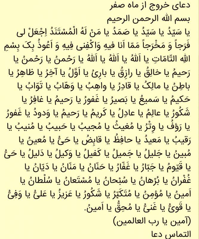 التماس دعا ❤️