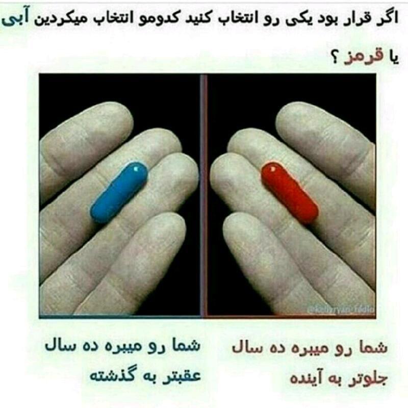 کدوم ؟؟آبی یا قرمز؟؟من قرمز