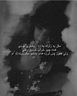 :) امروز باز هم برای همیشه تنها شدم..:)اما نباید گریه کنم... چرا گریه کنم ؟:') دختر بی احساسی میشم که قبلا بودم... (: