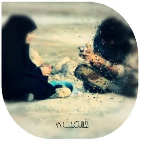 #قسمت_بیست_و_یکم....#عاشقانه #مذهبی #زندگی_نوشت #واقعی #روایت #داستان