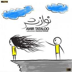 دانلود آهنگ جدید امیر تتلو به نام نوازش    http://yon.ir/Fi8N
