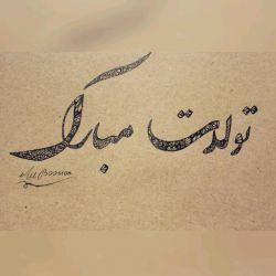 اذرماهیا تولدمون مبارک❤:-))  #تولد #اذر #ماه_اذر  #آذرماهی