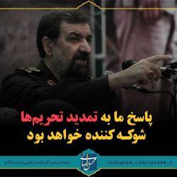 پاسخ محكم ایران به تمدید تحریمها  اگر آمریکا تحریمهای جدید را علیه ایران اعمال کند، ما به آمریکا پاسخ شوكه كنندهاى خواهیم داد.