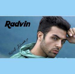 رادوین رستگار در رمان در همسایگی گودزیلا..نام اصلی:ارمیا قاسمی(مدل،بازیگر در سریال آسپیرین و مربی بدنسازی ایرانی)