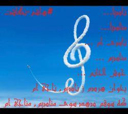 نادیا.../ منادیا.../ نادی ام.../ منادی ام/ خوش الحانم.../ بخوان هر دم ز نادی ام, ناجی ام/ که سوقم دهد سوی منادیم, مناجی ام   #هاشم_نگاشت