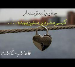 چنان به تو دل بسته ام/  که سیم هندزفری به خود پیچیده ...    #هاشم_نگاشت
