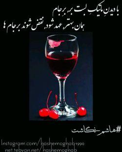با دیدنِ ماتیکِ لبت بر, برِجام/   همان بهتر, عهد شود, نقض شوند برجام ها    #هاشم_نگاشت