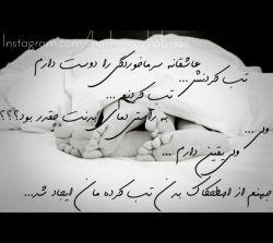 عاشقانه سرماخوردگی را دوست دارم/ تب کردنش.../ تب کردنم.../ به راستی دمای بدنت چقدر بود؟/ ولی یقین دارم.../ جهنم از اصطحکاک بدن تب کرده مان ایجاد شد...#هاشم_نگاشت