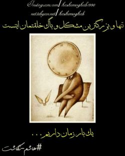 تنها و بزرگترین مشکل و باگ خلقتمان اینست/ یک بار زمان داریم ...#هاشم_نگاشت