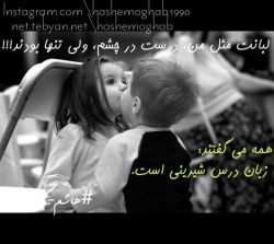 لبانت مثل من, درست در چشم, ولی تنها بودند!!!/    همه می گفتند: زبان درس شیرینی است.  #هاشم_نگاشت