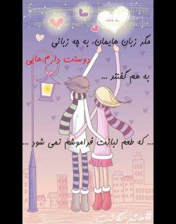 مگر زبان هایمان, به چه زبانی دوستت دارم هایی به هم گفتند.../ ... که طعم لبانت فراموشم نمی شود...#هاشم_نگاشت