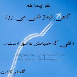 هواپیما هم گاهی قیقاژ قلبی می رود./ وقتی که خلبانش عاشق است...    #هاشم_نگاشت