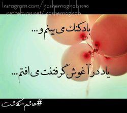 بادکنک می بینم و.../ یاد در آغوش گرفتنت می افتم...#هاشم_نگاشت