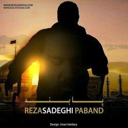 """دانلود آهنگ جدید رضا صادقی به نام پابند هم اکنون از رسانه """" فارس کیدذ """"  Page : http://yon.ir/84eP"""