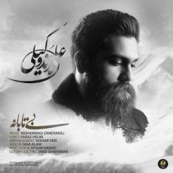 """دانلود آهنگ جدید علی زند وکیلی به نام بی تابانه هم اکنون از رسانه """"فارس کیدذ"""" Page : http://yon.ir/G2bK"""