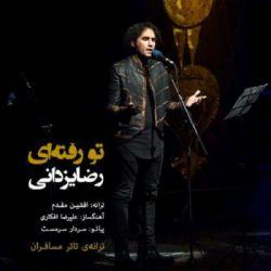 """دانلود آهنگ جدید رضا یزدانی به نام تو رفتی هم اکنون از رسانه """"فارس کیدذ"""" Page : http://yon.ir/VN3I"""