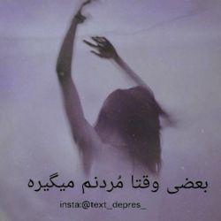 خودکشی مرگقشنگیست که به آن دل بستم