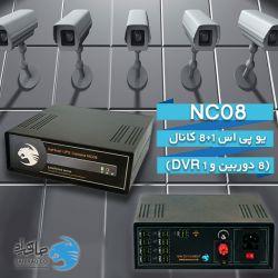 یو پی اس مخصوص دوربین مدار بسته صاهیراد مدل NC08  8+1 کانال  8 خروجی دوربین و 1 خروجی DVR صاهیراد دانش بنیان پیشرو در تولید ملی با صاهیراد در ارتباط باشید 02188176985_02188176976