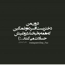 + یه روزایی حس میکنم برای کسی مهم نیستم - چی روزایی؟ + شنبه و یکشنبه و دوشنبه و سه شنبه و چهارشنبه و پنجشنبه و جمعه
