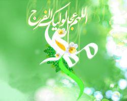 آغازامامت گل سرسبدعالم هستی  بقیه الله الاعظم حضرت حجه بن الحسن امام زمان (عج)برمنتظرین ظهورش مبارک