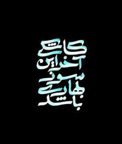 مولا جان! شرمنده که عادت کرده ام به خواستنت! آخر هر جا می روم نشانی تو را می دهند. می گویند: دوای درد تو پیش این آقاست... عادت به خواستنت بهتر است از عادت به نداشتنت. خواستنم از بیچارگی است، از بی پدری است ... تو معنای تام و تمام بهاری آقا جان !  یا ربیع الانام! بیا و بهار کن این یخ بندان انسانها را ... #اللهم_عجل_لولیک_الفرج