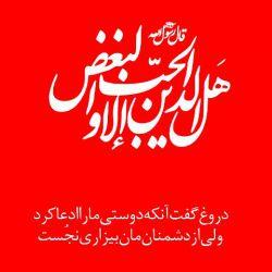عید را بر تمام شیعیان مبارک باد
