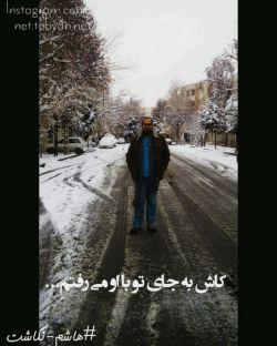 کاش به جای تو با او می رفتم ...    #هاشم_نگاشت