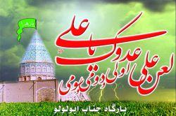 9ربیع الاول روز به درک واصل شدن قاتل حضرت زهرا(س) بر شیعیان مبارک باد....