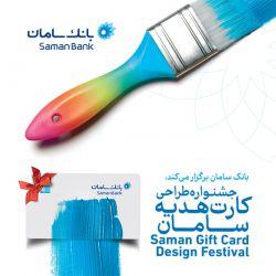 بانک سامان در راستای تعامل بیشتر با هنرمندان کشورمان و همچنین بهرهمندی از تنوع طرحها و ایدههای خلاق، از تمامی طراحان گرافیک، تصویرگران و هنرمندان ایرانی دعوت میکند تا در مسابقه طراحی کارت هدیه بانک سامان شرکت کنند. برای دریافت اطلاعات بیشتر به سایت بانک سامان بروید.