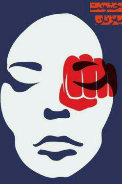 #نه#به#خشونت#علیه#زنان
