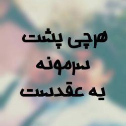 #عقده
