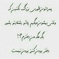 اینـــم واســه دختــرای پیــجم:)
