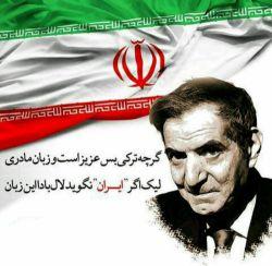 """گرچه ترکی بس عزیز است و زبان مادری لیک اگر"""" ایران"""" نگوید لال بادا این زبان  مردآن باشدکه حق گوید،چوباطل رخنه کرد هم بایستد بر سر پیمان حق تا پای جان"""