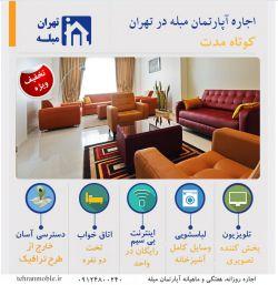 اجاره آپارتمان مبله به صورت کوتاه مدت و بلند مدت در بهترین نقاط تهران را از ما بخواهید  آدرس کانال تلگرام ما