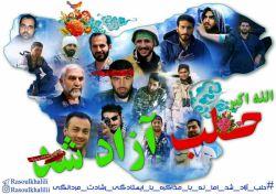 #حلب شهر خون شهر مقاومت آزاد شد...  #لبیک_یا_زینب  #شادی_ارواح_طیبه_شهدا_سلامتی_رزمندگان_اسلام_آرامش_خانواده_هاشون_صلوات