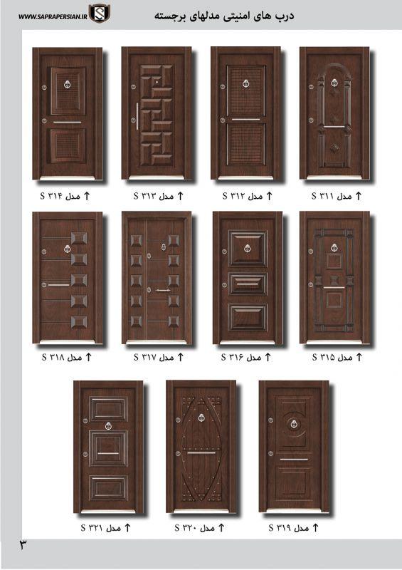 درب ضد سرقت ساپرا پرشین www.saprapersian.ir