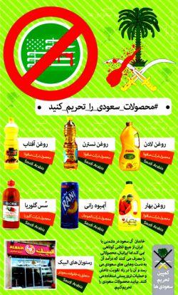 محصولات سعودی