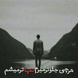 راســت میــگـه :)