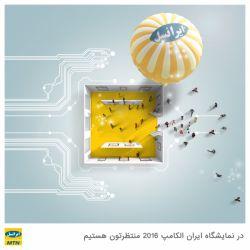 در نمایشگاه ایران الکامپ امسال با محصول و خدمات جدیدمون منتظرتون هستیم 25 تا 28 آذرماه محل دائمی نمایشگاه های بین المللی تهران سالن 38