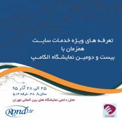برای اطلاعات بیشتر به لینک زیر مراجعه نمایید. www.rond.ir/News/939 همچنین برای اطلاع از جشنواره بزرگ #یلدای_رند ، اینستاگرام رند را دنبال نمایید. instagram.com/rond.site