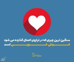 حدیثی زیبا از حضرت محمد(ص) به مناسبت هفته وحدت