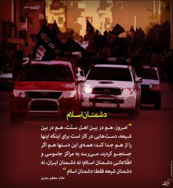 دشمنان اسلام در بیانات رهبر معظم انقلاب ... به مناسبت هفته وحدت