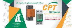 [Forwarded from Hossein Ghandhari] شرکت آموج فرایند بنا دارد تا نرم افزار مدیریت ریسک سیستم حفاظت در برابر صاعقه را بر روی سایت رسمی شرکت بارگزاری نموده و دسترسی رایگان به ان را فراهم آورد.  این نرم افزار که بر پایه استاندارد IEC 62305-2  تدوین گردیده به کاربر این امکان را میدهد تا همه محاسبات مربوط به مدیریت ریسک را بصورت نرم افزاری انجادم داده و پرینت بگیرد.